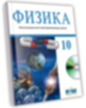 810-007-002к-19-Физика-10-каз-УЧЕБНИК-ЕМ
