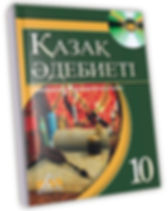810-002-002к-19-КазЛитра-10-каз-УЧЕБНИК-