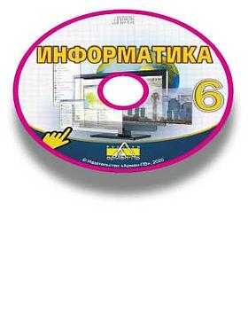 Информатика-6-рус-CD.jpg