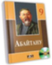 809-010-001к-19-Абайтану-9-каз-УЧЕБНИК_o
