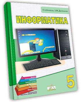 Информатика-5-уйг.jpg