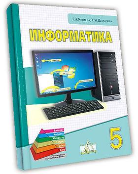 Информатика-5-каз.jpg