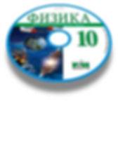 Физика-10-каз-CD-ОГН.jpg
