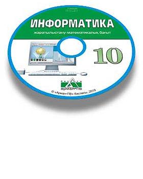 Информатика-10-каз-CD-ЕМН.jpg