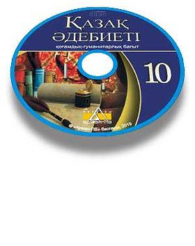 КазЛитра-10-каз-CD-ОГН.jpg