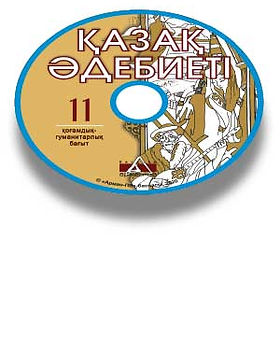 КазЛитра-11-каз-ОГН_cd.jpg