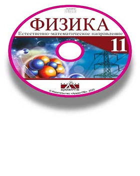 Физика-11-рус-ЕМН_cd.jpg