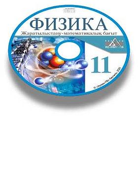 Физика-11-каз-ЕМН_cd.jpg