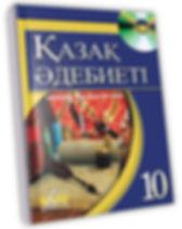 810-002-001к-19-КазЛитра-10-каз-УЧЕБНИК-