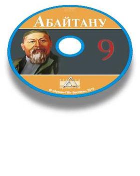 Абайтану-9-CD.jpg