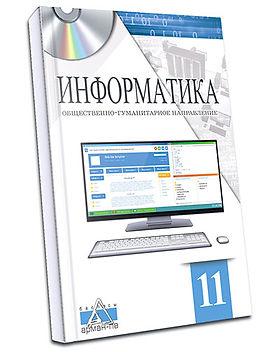 Информатика-11-рус-ОГН.jpg