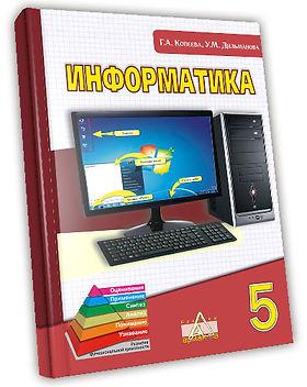 Информатика-5-рус.jpg