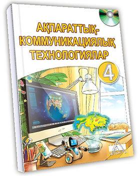 Информатика-4-каз.jpg