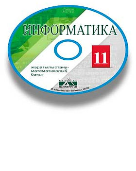 Информатика-11-каз--ЕМН_cd.jpg