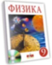 809-009-001р-19-Физика-9-рус-УЧЕБНИК_obl