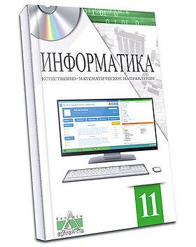 Информатика-11-рус-ЕМН.jpg