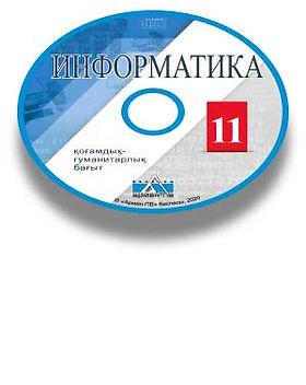 Информатика-11-каз--ОГН_cd.jpg