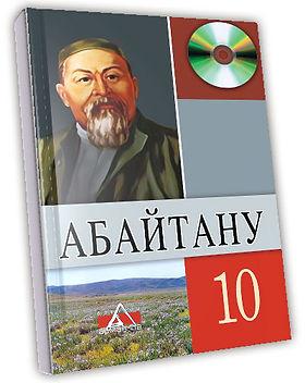 810-011-001к-19-Абайтану-10-каз-УЧЕБНИК_