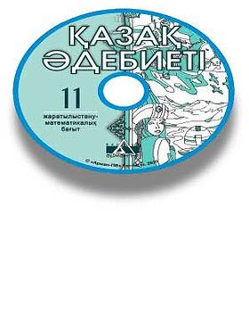 КазЛитра-11-каз-ЕМН_cd.jpg