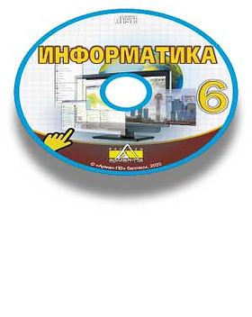 Информатика-6-каз-CD.jpg
