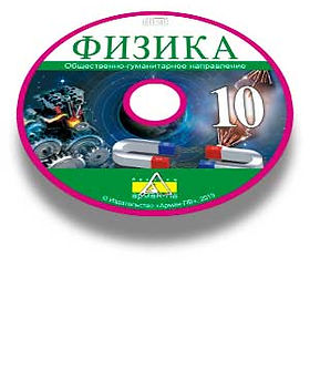 Физика-10-рус-CD-ОГН.jpg