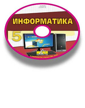 Информатика-5-рус-CD.jpg