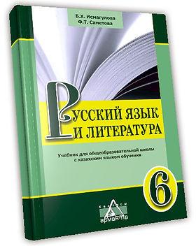 Русязилитра-6-каз.jpg