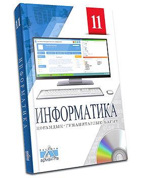 Информатика-11-каз--ОГН.jpg