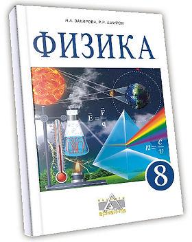 Физика-8-рус.jpg