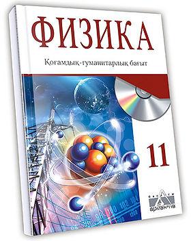 Физика-11-каз-ОГН.jpg