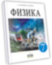 Физика-7-рус.jpg