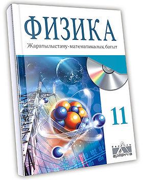 Физика-11-каз-ЕМН.jpg