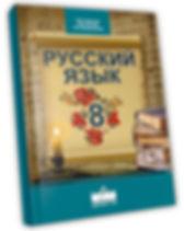 Русяз-8-рус.jpg