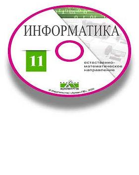 Информатика-11-рус-ЕМН_cd.jpg