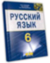 Русяз-6-рус.jpg