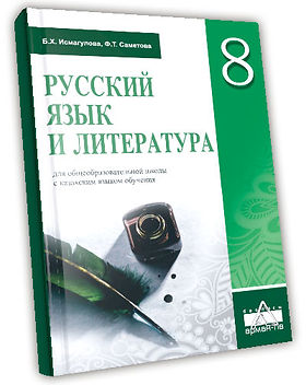 Русязилитра-8-каз.jpg