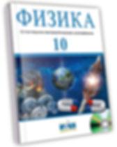810-008-002р-19-Физика-10-рус-УЧЕБНИК-ЕМ