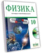 810-007-001к-19-Физика-10-каз-УЧЕБНИК-ОГ
