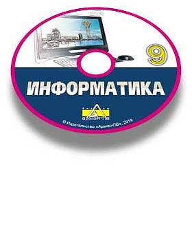 Информатика-9-рус-cd.jpg