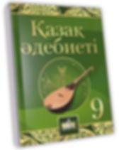 809-003-001к-19-КазЛитра-9-каз-УЧЕБНИК_o