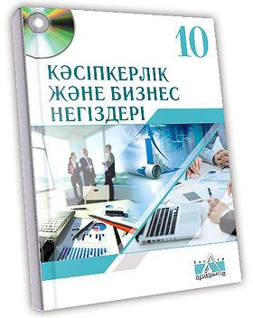 810-009-001к-19-Основы-бизнеса-10-каз-УЧ