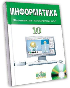 810-005-002к-19-Информатика-10-каз-УЧЕБН