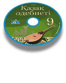 Казлитра-9-каз-cd.jpg