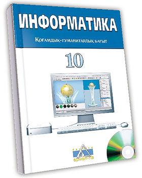 810-005-001к-19-Информатика-10-каз-УЧЕБН