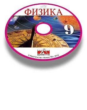 Физика-9-рус-CD.jpg