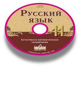 РусЯзык-11-рус-ЕМН_cd.jpg