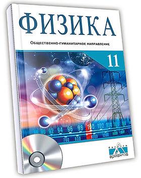 Физика-11-рус-ОГН.jpg