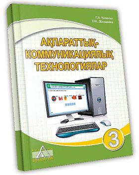 Информатика 3 каз.jpg