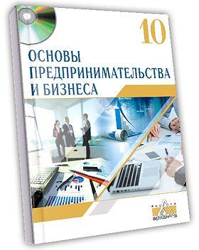 810-010-001р-19-Основы-бизнеса-10-рус-УЧ