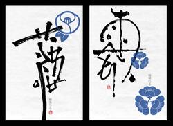 Kōkotsumoji: Dropping-Spilling